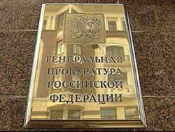 С понедельника в городе будет работать Временная приёмная Генерального прокурора Российской Федерации