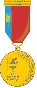 Губернатор Алтайского края Александр Карлин поощрил рубцовчан высокими наградами