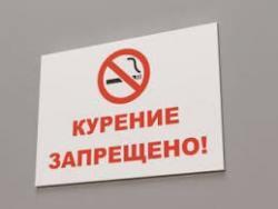 Информация по ограничению мест курения