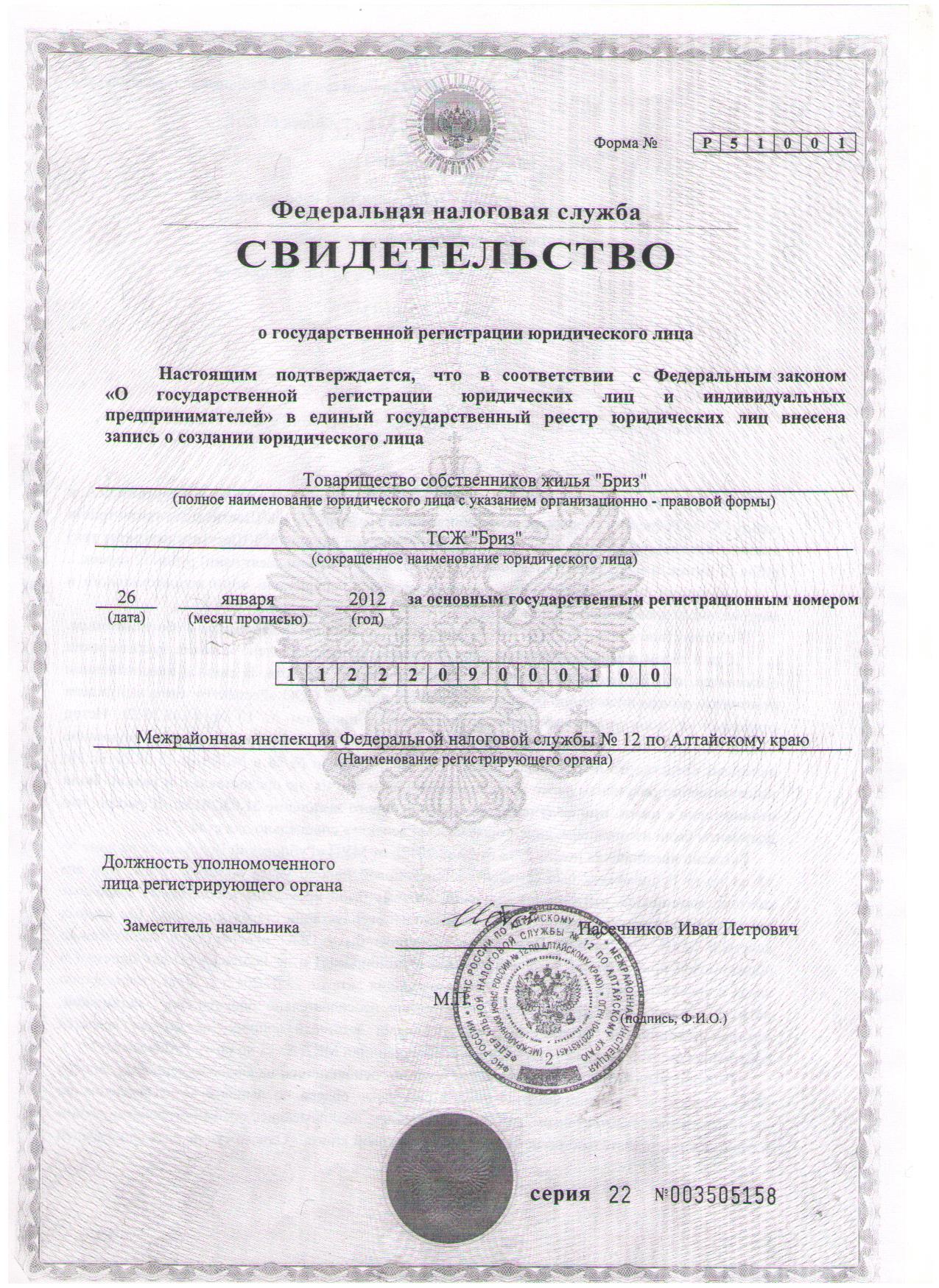 приказ 319 от 15.082011 фмс россии бланк уведомления