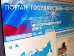 Государственные и муниципальные услуги в электронном виде для жителей Алтайского края
