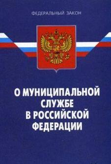 Муниципальные служащие Администрации Рубцовска пройдут переаттестацию