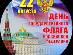 Завтра, 22 августа - День государственного флага Российской Федерации