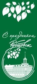 Программа праздничных мероприятий, посвященных Дню города Рубцовска