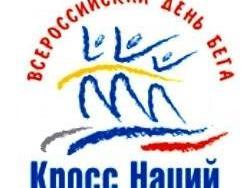 22 сентября Рубцовск примет участие во Всероссийском дне бега «Кросс Наций-2013»