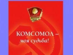 29 октября исполнится 95 лет образования Всесоюзного Ленинского Коммунистического Союза молодежи