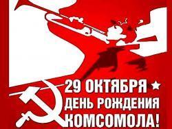 В Рубцовске в рамках празднования 95-летия ВЛКСМ пройдут мероприятия общегородского масштаба