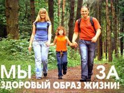 В Рубцовске с 1 ноября стартует городская, социальная акция по профилактике табакокурения, алкоголизма, наркомании и СПИДа – «Я выбираю здоровье»