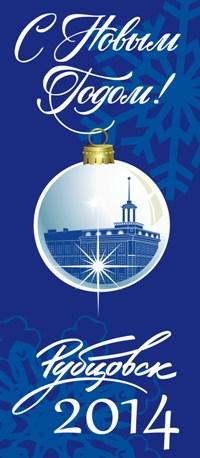План основных новогодних и рождественских мероприятий в учреждениях культуры и спорта Рубцовска