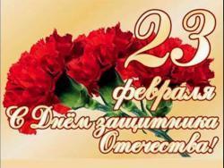 Поздравление Главы Администрации города Рубцовска Владимира Ларионова с Днем защитника Отечества