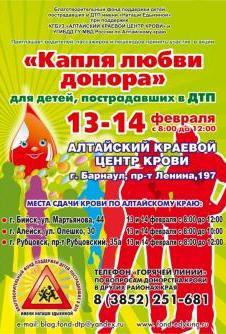 Обращение к жителям Рубцовска присоединиться к добровольной донорской акции