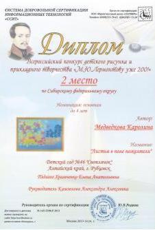 Воспитанницы рубцовского детского сада присмотра и оздоровления №46 «Светлячок» стали победителями художественного конкурса