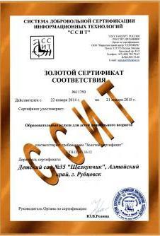 Рубцовский детский сад получил Золотой сертификат соответствия