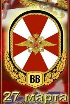 27 марта празднуется День внутренних войск МВД России
