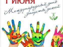День защиты детей в Рубцовске отметят целым циклом мероприятий