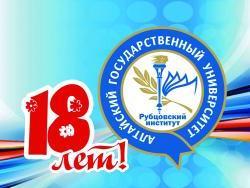 Рубцовский институт (филиал) Алтайского государственного университета отметит свое 18-летие