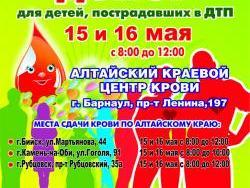 15-16 мая в Рубцовске пройдет акция «Донор»