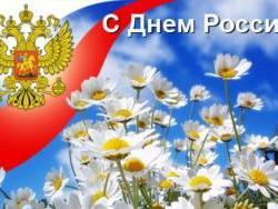 Поздравление Главы Администрации города Рубцовска Владимира Ларионова с Днем России