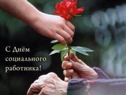 Поздравление Главы Администрации города Рубцовска Владимира Ларионова с Днем социального работника