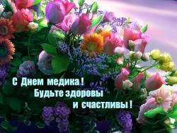 Поздравление Главы Администрации города Рубцовска Владимира Ларионова с Днем медицинского работника