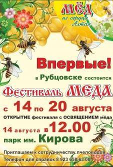 В Рубцовске пройдет Ярмарка меда
