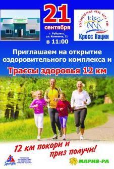 Рубцовчан приглашают принять участие в мероприятиях Всероссийского дня бега «Кросс наций-2014»