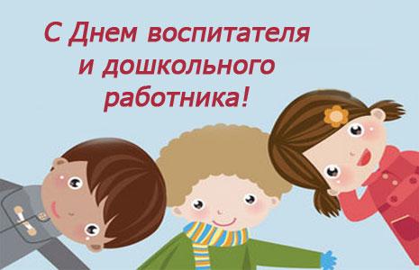 Поздравление Главы Администрации Рубцовска Владимира Ларионова с Днем дошкольных работников!