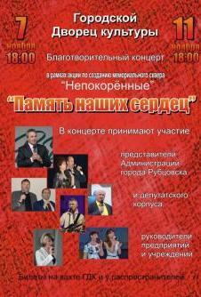 В Рубцовском Дворце культуры состоятся благотворительные концерты «Память нашего сердца»