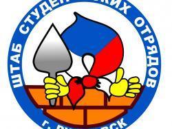 В Рубцовске пройдёт закрытие третьего трудового семестра студенческих и волонтёрских отрядов