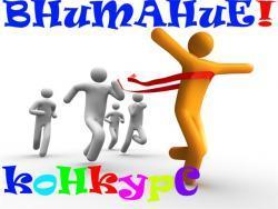 В Рубцовске объявлен конкурс на разработку символа и слогана VII летней Олимпиады городов Алтая