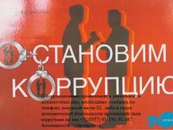 В Рубцовске проводятся мероприятия по выявлению коррупции