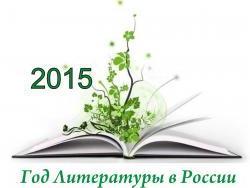 Год литературы в библиотеках Рубцовска