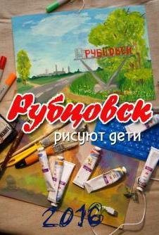 В Рубцовске издали календарь с детскими рисунками
