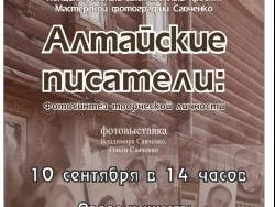 Рубцовчан приглашают на фотовыставку